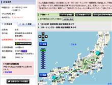 今度は松山⇔那須高原を調べてみた