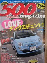 500チンクエチェント・マガジン6号目が発売されました