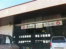 車検 横須賀 三浦