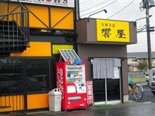 「響屋」4 -上三川-