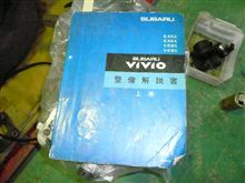 ビビオ KK4のエンジンEN07