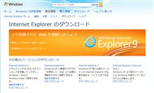 IE9リリース!