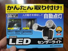 LEDのセキュリティセンサーライトを設置