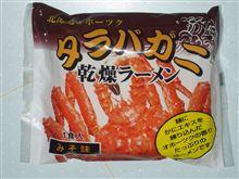 アサヒ食品工業北海道オホーツクタラバガニ乾燥ラーメン