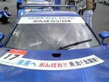 GT予備車検