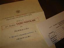 チャオペペ VS トロフェオ・タツィオヌボラーリ