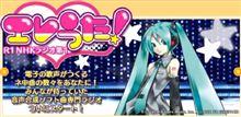 今日、NHKラジオ第1にてボカロ曲専門ラジオ「エレうた!」始まるよ♪