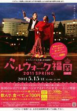 「バルウォーク福岡2011Spring」は5月15日(日)開催!