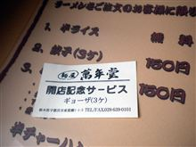 「麺屋 萬年堂」2 -宇都宮-