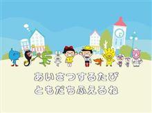 「ポポポポーン」は北海道産 ACジャパンの「あいさつの魔法」