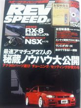 REV SPEED 6月号(No.246)