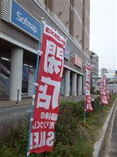 ビックカメラベスト広島店閉店セール