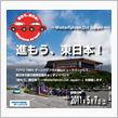 5/7(土)はTOYO TIRES ターンパイク 箱根大観山へ!