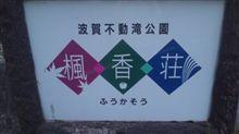 兵庫県旅館「楓香荘」「ふうかそう」到着