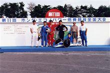 本田宗一郎杯 第11回 ホンダ・エコノパワー燃費競技全国大会その1