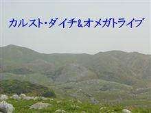 カルスト・ダイチ
