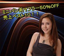 ミニバン系マフラー50%OFFキャンペーン売上ベスト10!