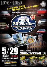 5/29(日)は、門司ネオクラッシックカーフェスティバル出展します(^^ゞ