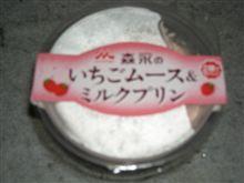プリン126号 森永 いちごムース&ミルクプリン