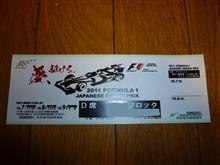 2011年 F1日本GPのアウトレットシートのチケットが来た