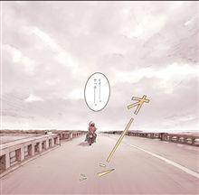 2011のひさしぶりの「2」