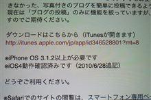 海外でみんカラiPhoneアプリがダウンロード出来ない