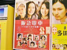 映画『阪急電車』
