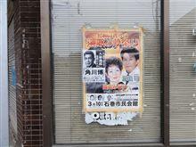 3月10日(木)石巻市民会館 開演6:30