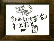 【画伯】感動傑作【八歳】