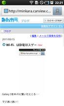 Wi-Fi、LED電球スゲー