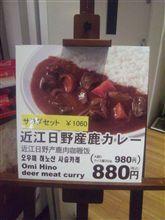 鹿カレーを食べてきました~♪