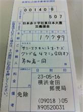 【合同オフ】義援金、振込み完了のご報告