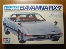 RX-7。また買ってしまった・・・