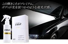 「TRIZトライズ PREMIUM」で愛車にプレミアムな輝きを!!