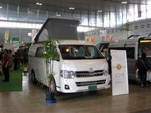 九州キャンピングカーショー2011(…と、全国うまかもん祭り)に行ってきました。