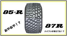 NCP91 ヴィッツチャレンジ タイヤテスト 85R vs 87R