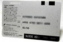 日本全国、1枚のICカードで相互利用が可能に?(;´д`)
