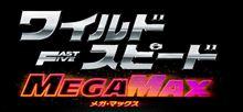 ☆ ワイルド・スピード MEGA MAX ☆彡