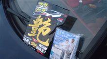 軽井沢の準備