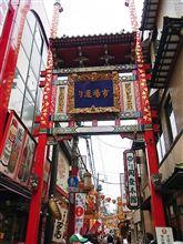 横浜出張 中華街