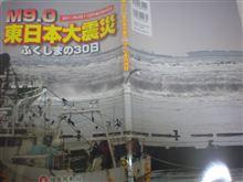 震災の記録本