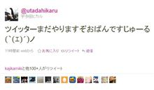 (▼▼)つ 【宇多田ヒカル・twitter】 おはようございます!