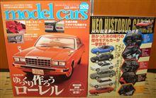 モデルカーズ(ローレル特集)とネオヒストリックガレージ(80年代国産車)