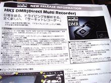 DMRなるものを・・・。