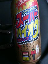 スーパーハイオク 150円