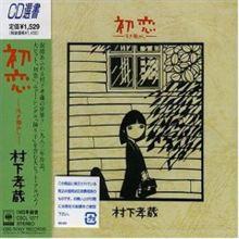 ♪もう一度聴きたい歌・・・♪初恋(1983/S58) 村下孝蔵