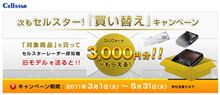 【終了目前】買い替えキャンペーン!