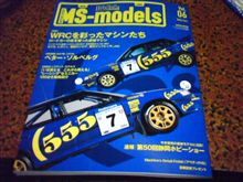 MS-models Vol.06 Rally Cars