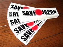 SAVE JAPANと勝手にコラボ
