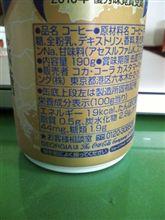 缶コーヒーのカロリー
